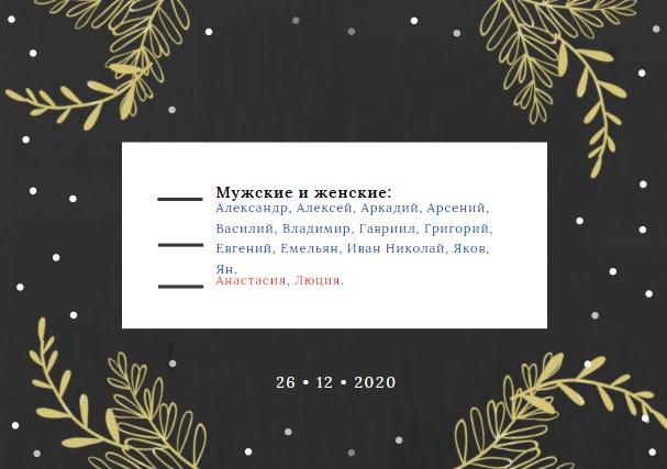 Список именниников
