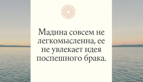 Фраза из текста