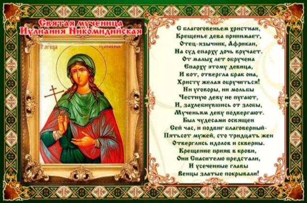 Молитва Иулиании Никодимийской