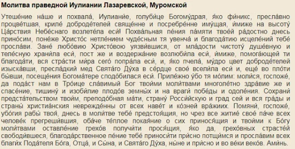 Молитва Иулиании Лазаревской