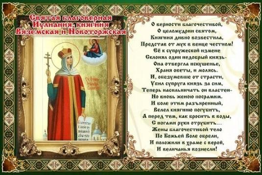 Молитва Иулиании Вяземской